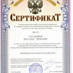 Наталья Груздова2