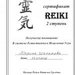 сертификат таро Батманова