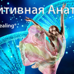 "Thetahealing® ""Интуитивная анатомия"""