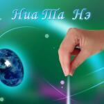 Исцеление с энергией Ниа Та Нэ. Семинар-посвящение.
